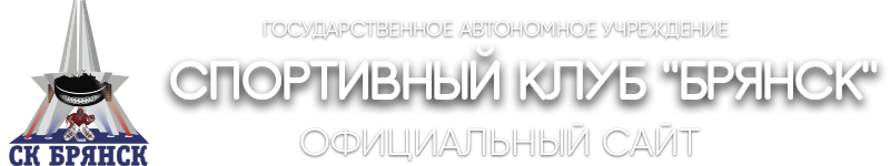 ХК/CK Брянск